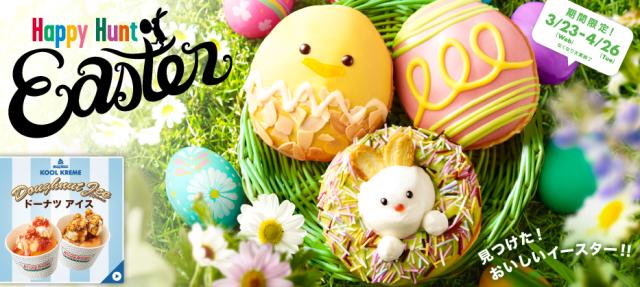おいしいイースター見っけた♪ クリスピー・クリームの「イースター」ドーナツがめちゃんこ可愛い! 4/26までの春限定です
