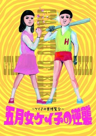 ストレスフルな大人たちを応援! 元気をもらえる展覧会「五月女ケイ子の逆襲」が謎カッコいい!!