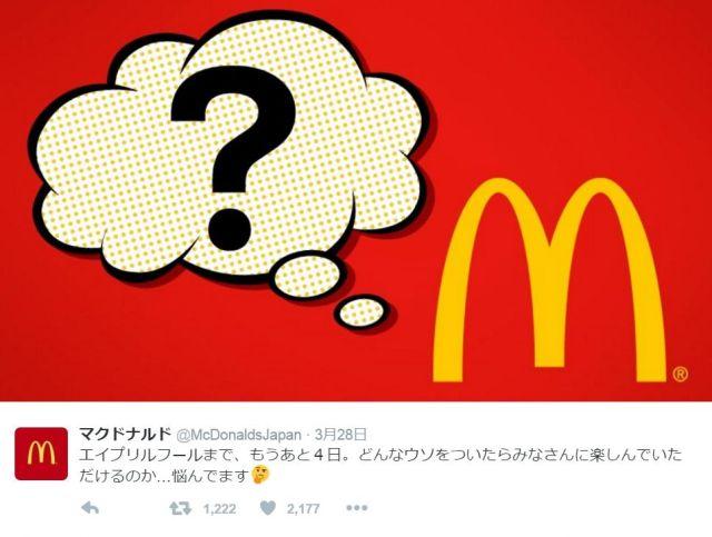 マクドナルドがエイプリルフールのネタに悩んでいると話題に / Twitterの声「ハンバーガーやめます!」「スマイル有料」など