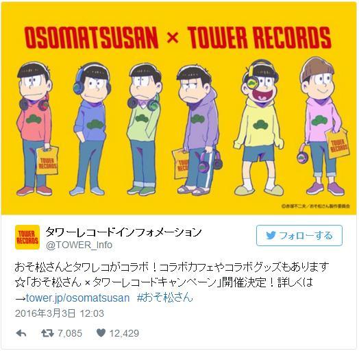 タワレコをあの六つ子がジャック! コラボグッズ&カフェなどお楽しみ満載の「おそ松さん×TOWER RECORDS」が胸アツすぎるぅ!!