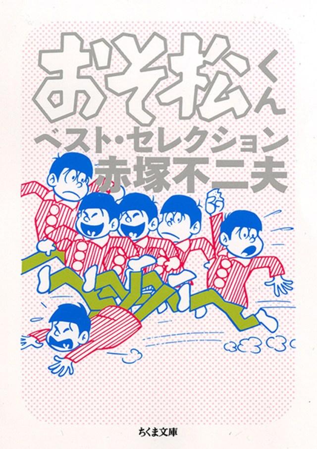 おそ松さんファンは必読♪「おそ松くん」のベスト版が文庫で登場するよ! 名作「30年後のおそ松くん」も収録されているんだって!!
