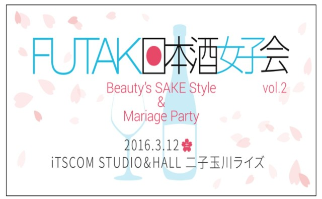 酒飲み女子のためのイベント『FUTAKO日本酒女子会vol.2』が開催されるよ! 約50種類の日本酒を試飲できます♪