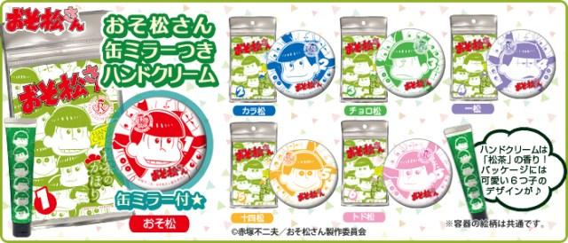 『おそ松さん』の勢いが止まらない! 今度は「缶ミラーつきハンドクリーム」が発売されるんだって♪
