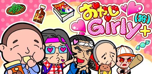 女子高生がプロデュースしたゲームの主役は…おやじ!? おやじを捕獲して人気者に育てる『おやじGirly(狩)+』がぶっとんでる