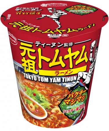 全国のパクチニスト必見のカップ麺がもうすぐクルゥー!!! パクチーマシマシのカップ麺「元祖トムヤムラーメン」が新発売なり♪