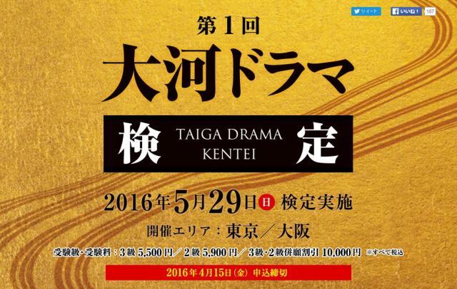 第1回「大河ドラマ検定」が開催されるよ! 出題は第1作目から最新作『真田丸』まで…さてあなたは解けるかな?