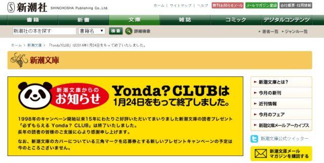 【いまさら速報】新潮文庫の「Yonda? CLUB」が終了していて衝撃を受けた件 / Yonda? 君のグッズ欲しかったのに!