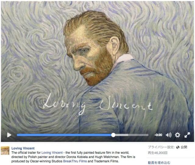 ゴッホの生涯を綴る油絵アニメーション「Loving Vincent」の最新トレーラー公開中 / なめらかに動く絵画にゾクッとするぅ〜!