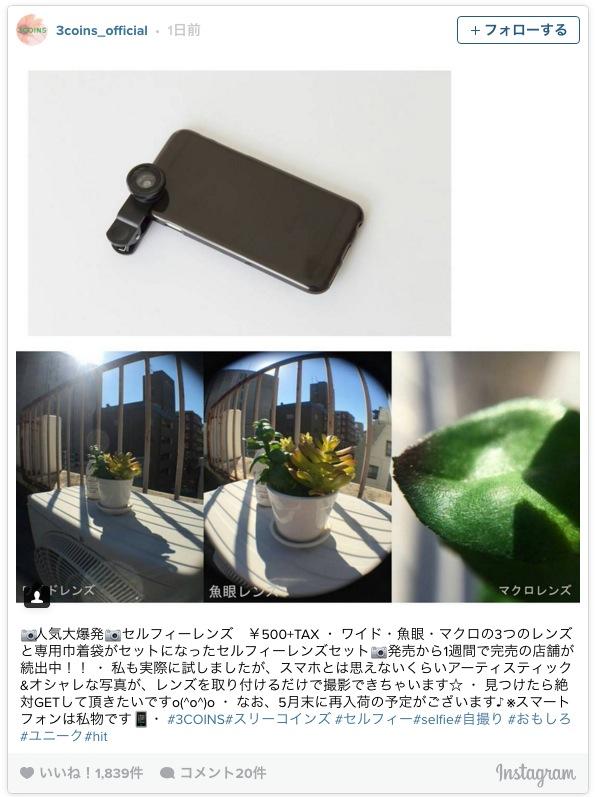 3COINSのスマホ用「自撮り用レンズ」がスグレモノすぎ! しかもワイド・魚眼・マクロの3種そろってたったの500円!!