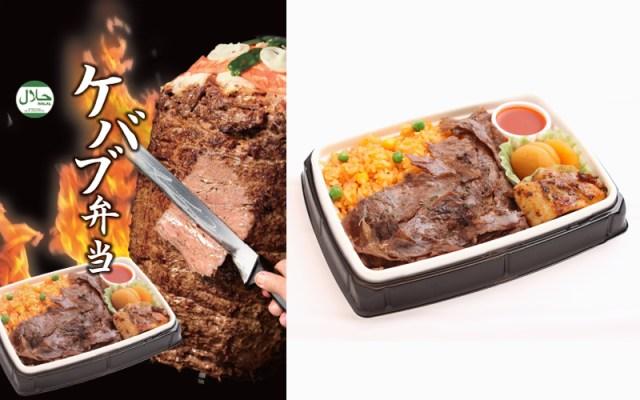 東京駅のお弁当専門店に「ケバブ弁当」「トルコBENTO」が登場したよ! ニクニクしくてめちゃんこおいしそう!