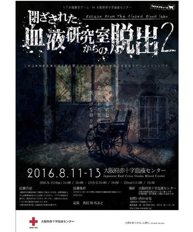 大阪の赤十字センターでリアル謎解きゲーム「閉ざされた血液研究室から脱出2」が開催されるらしい…いろんな意味でシュールやでぇ!