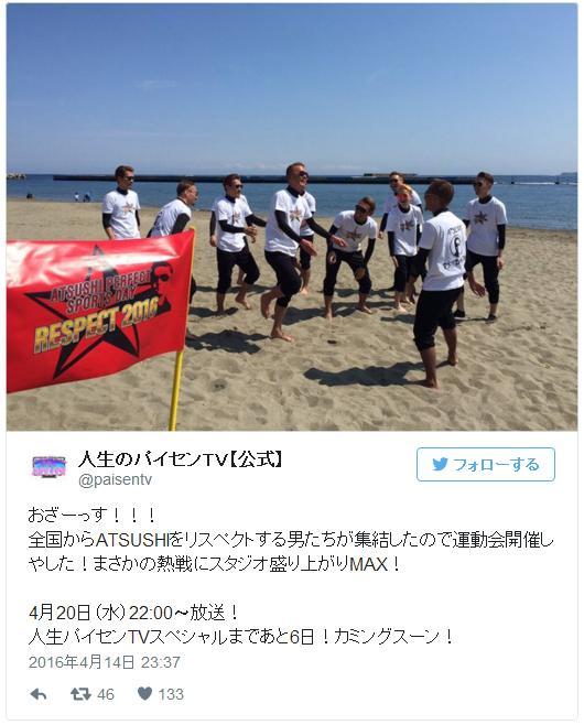 【見るしかない!】EXILEのATSUSHIをリスペクトする男たちが大集合! 「ATSUSHIだらけの大運動会」が開催されるそうな