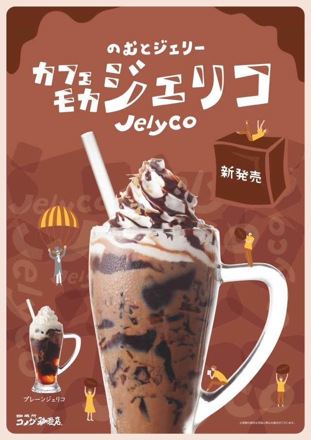 コーヒーとゼリーのいいとこ取り! コメダ珈琲に期間限定「ジェリコ」シリーズ2品が登場するんだって!