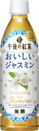 「キリン 午後の紅茶」からジャスミン茶が出るよ!! 華やかな香りにスッキリした味わい…無糖茶好きは飲むべし!