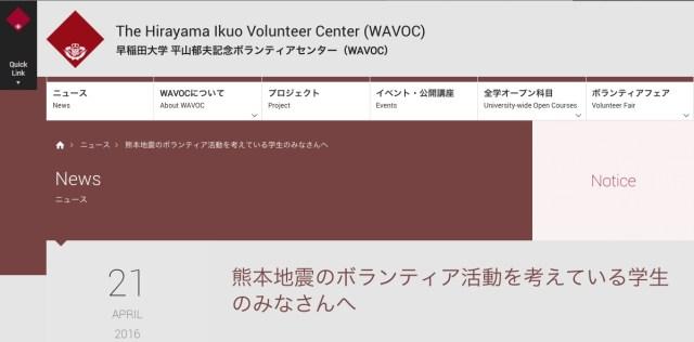 【熊本地震】被災地に行く前に読んでおこう! 早稲田大学WAVOC「学生災害支援ボランティアの心得10か条」が役立ちます