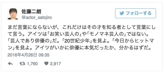 あまりにも突然すぎる…「俳優に本気だった」俳優・佐藤二朗が前田健の死を悼むコメントを発表