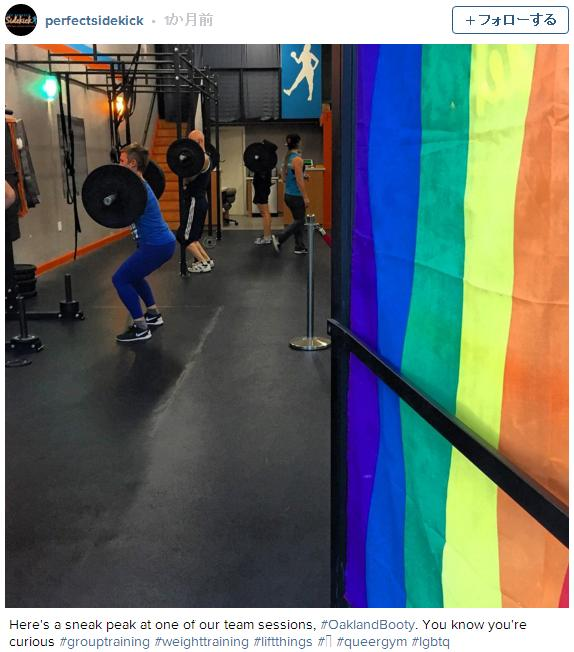 アメリカにLGBTのためのスポーツジムが登場! 会員の15%がトランスジェンダーなんだって