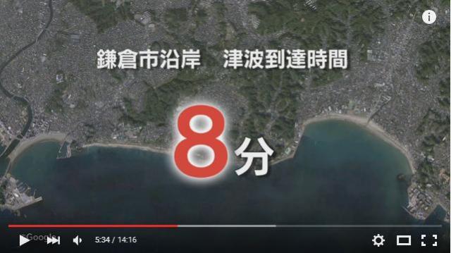 【観ておこう】あまりにもリアル!! 鎌倉市が作った「津波シミュレーション動画」がとんでもなく怖い…と同時に身が引き締まります