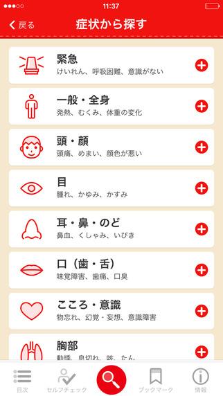 【熊本地震】急場に役立つiPnoneアプリ『家庭の医学』1900円を無償提供 / 約2,000ページ分を凝縮! 健康度セルフチェックもあり