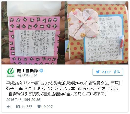 """【熊本地震】地震発生時からずっと活動し続けている自衛隊のみなさんへ子供たちが送った """"表彰状"""""""