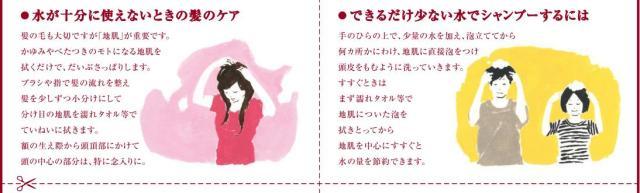 【熊本地震】水がない時のシャンプーやスキンケアはどうしたらいい…? 資生堂サイトのアドバイスが役立ちます