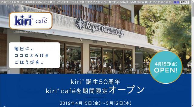 【期間限定】キリの美味しさを満喫できる「kiriカフェ」がオープンするぞぉおお! クリームチーズ好きは絶対に行くしかない!