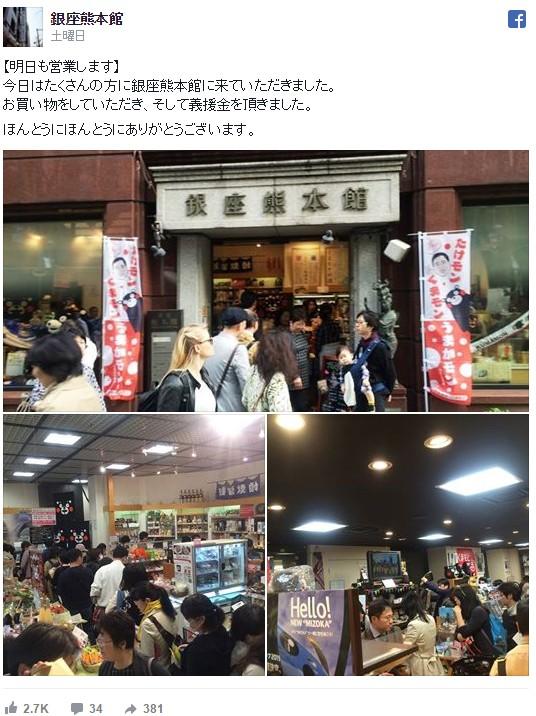 買って被災地を応援…熊本のアンテナショップ「銀座熊本館」が長蛇の列! ネットの声「こういう支援の仕方もあるのか」
