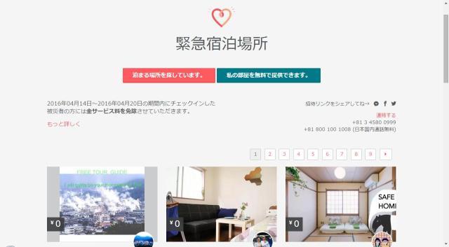 【熊本地震】住まいを無料提供する緊急災害支援を「Airbnb」が行っているよ! 避難先を探している人と被災者に部屋を提供できる人を繋ぎます