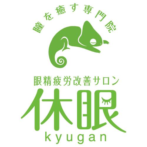 kyuugan1