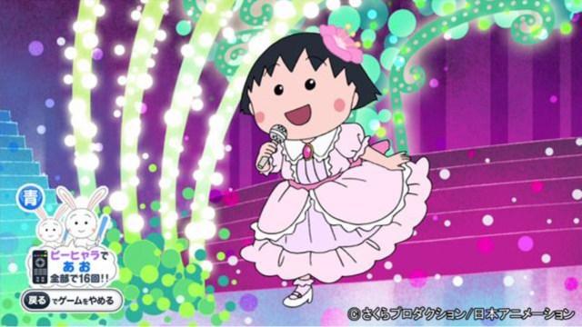 アニメ初の試み!テレビ 「ちびまる子ちゃん」の始まりの歌のときになんとゲームができるようになるんだって!!