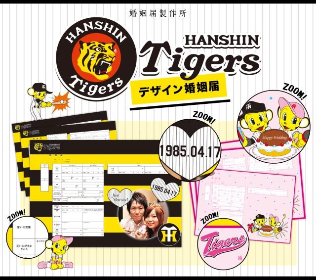 【虎ファン歓喜】阪神タイガースの婚姻届2種が登場! 記念日の数字はユニフォームのフォントと同じだなんて泣けるわぁ!!