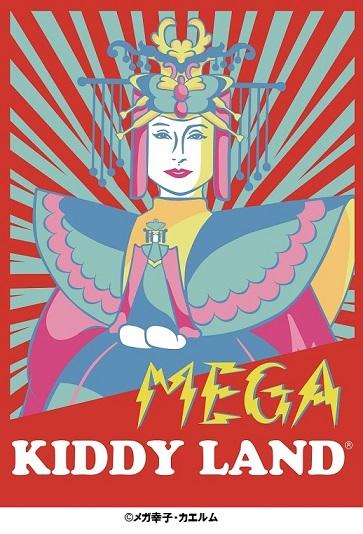 若者の聖地・原宿にラスボス「メガ幸子」がやってくるぞぉおお! オリジナルグッズ3品が意外とキュートなのです