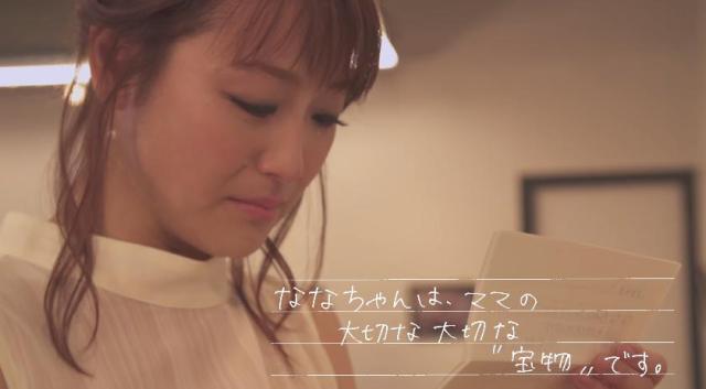いつも笑顔の鈴木奈々さんが涙……母の日サプライズムービー「ありがとうを伝えたくなる動画」にホロリ