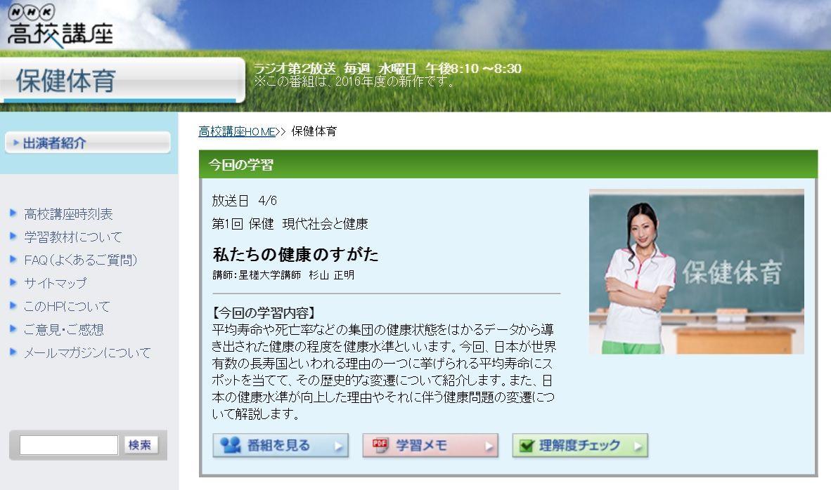 NHK高校講座「保健体育」にセクシーな壇蜜が出演していると話題に ...