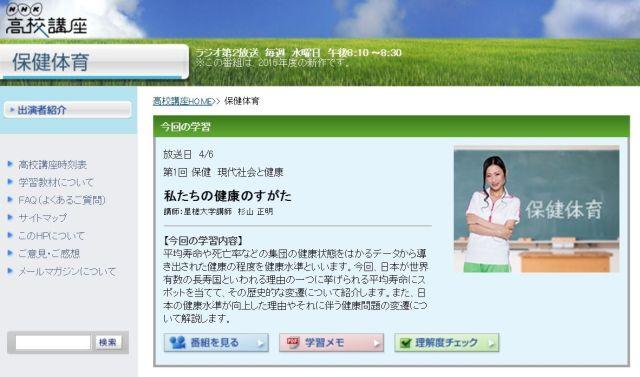 NHK高校講座「保健体育」にセクシーな壇蜜が出演していると話題に / Twitterの声「NHK攻めるな…」「壇蜜先生…」