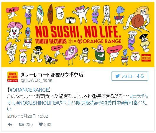 オレンジレンジの狂気MV『SUSHI食べたい feat. ソイソース』がタオルになった! 沖縄のタワレコで先行発売されるんだって