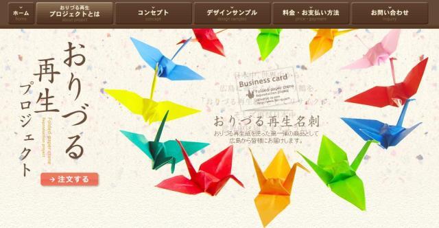 広島に送られる千羽鶴は1億円かけて焼却されていた! 資源と人々の善意を無駄にしない「おりづる再生プロジェクト」とは?