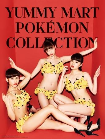 ピカチュウがキュートなパンティーやポンチョになった! ヤミーマートから発売される「ポケモンコレクション」が可愛すぎるのです♪