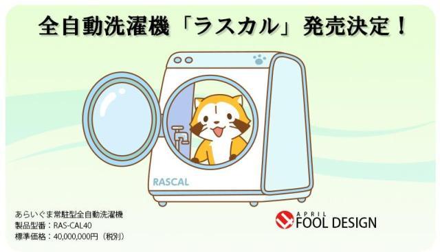 世界にたった1台しかない全自動洗濯機『ラスカル』が可愛すぎる! お値段たったの40,000,000円