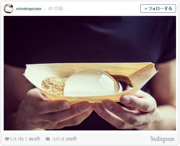 """日本の名菓 """"水信玄餅"""" がアメリカで『レインドロップ・ケーキ』として話題沸騰! ネットの声「どんな味なんだろう」「めちゃくちゃクール」"""