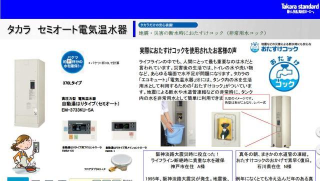 【熊本地震】自宅が断水地域になった場合…タカラ「エコキュート」「電気温水器」はタンク内の水を生活用水として利用することができます