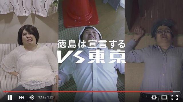 徳島県は本気だ! またまた東京にケンカを売る動画を公開 / ホントに都会じゃなきゃダメなのか考えされられる件