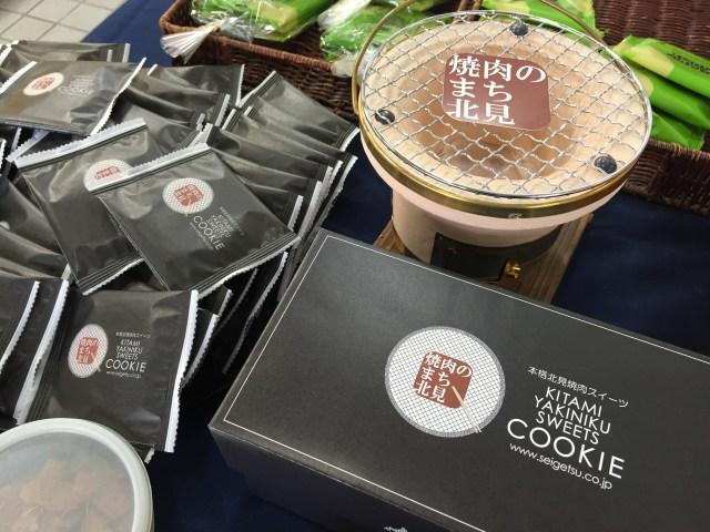 焼肉がスイーツに!? 北海道北見市の老舗菓子店が焼肉のタレとお米で「焼肉クッキー」を作っちゃった!