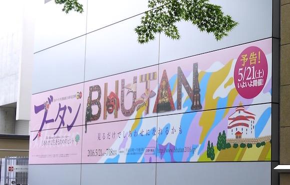 """""""しあわせになるヒント"""" が見つかる展覧会! 上野の森美術館『ブータン ~しあわせに生きるためのヒント~』で、ほっこりしよう"""