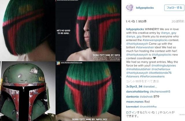これ攻めすぎでしょ!! スター・ウォーズシリーズのボバ・フェットを真似たヘアカラーが斬新すぎる!