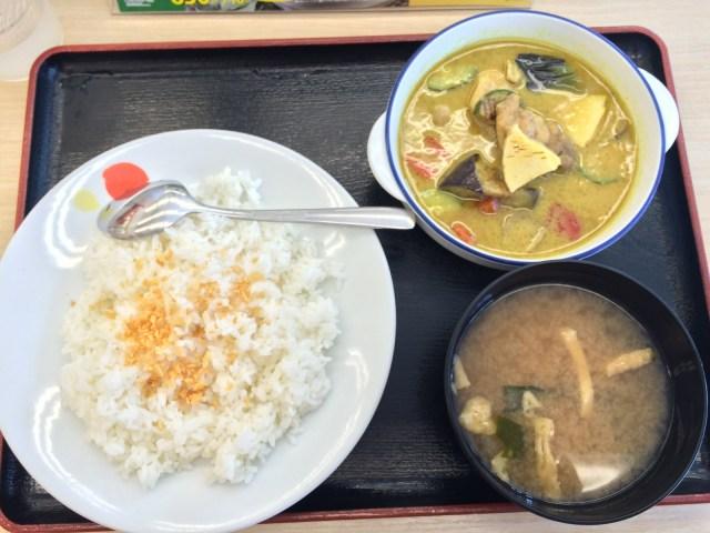 松屋の「チキンと茄子のグリーンカレー」を食べてみた / タイ料理屋に行きたくなる不思議味! 夜ごはんに食べるならいいかも♪