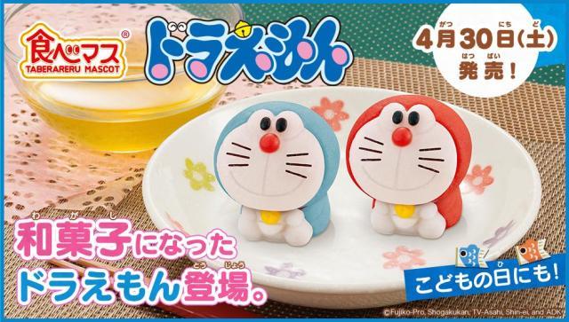 【かわいい】 みんな大好き「ドラえもん」が和菓子になったよ! 食べられなくなっちゃうからそんなにじーっと見つめないで……!