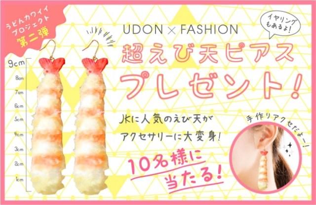 JKが丸亀製麺とコラボ!! 女子高校生目線で開発したリアルで巨大な「超えび天ピアス」がもらえちゃうのだ♪