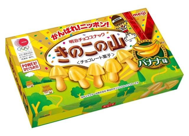 「きのこの山」と「たけのこの里」に新種現る! バナナ味とマンゴー味のトロピカルな仕上がりにワクワク☆
