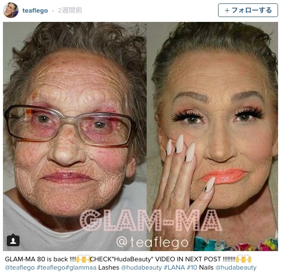 80歳のおばあちゃんの劇的ビフォー・アフター!! メイクアップアーティストの孫がほどこした若返りメイクが世界中で超話題に